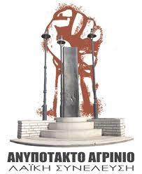 """Ανοιχτή Συνέλευση από το """"Ανυπότακτο Αγρίνιο"""""""