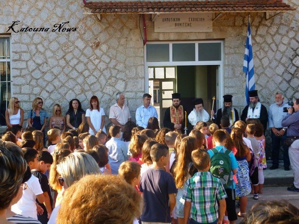 Ο Αγιασμός στα σχολεία της Βόνιτσας από το Μητροπολίτη κ.Κοσμά- φωτό katounanews.blogspot.gr