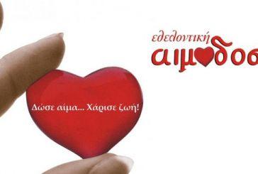 Εθελοντική αιμοδοσία το Σάββατο