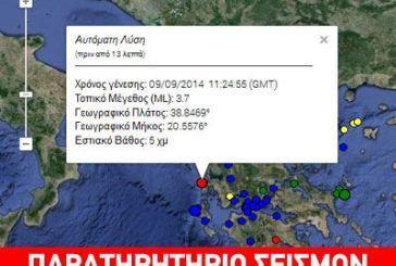 Σεισμός 3,7R βόρεια της Λευκάδας