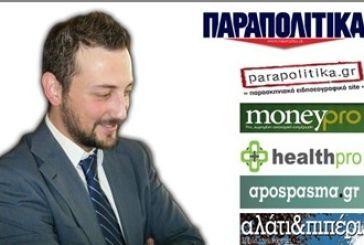 Ο Σαράντος Ευσταθόπουλος ανέλαβε τη Γενική Διεύθυνση των διαδικτυακών μέσων στα ΠΑΡΑΠΟΛΙΤΙΚΑ.