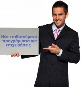 Προγράμματα επιχορηγήσεων για επιχειρήσεις