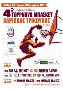 """4ο Τουρνουά Μπάσκετ """"Χαρίλαος Τρικούπης"""""""