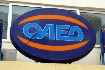 Πρόγραμμα ΟΑΕΔ για 16.600 ανέργους