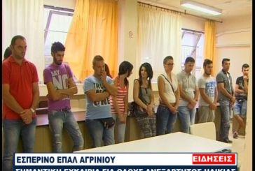 Ξεκίνησε η λειτουργία του Εσπερινού ΕΠΑΛ Αγρινίου (video)