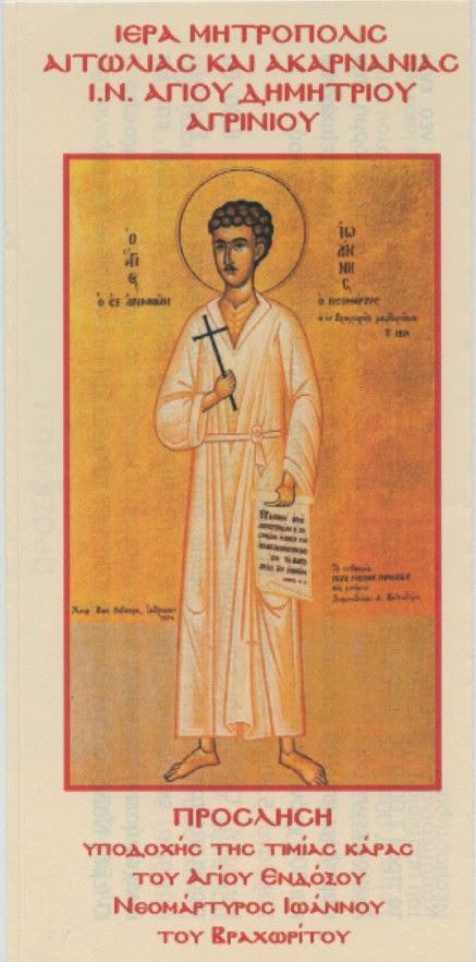 Yποδοχή τιμίας κάρας του Νεομάρτυρος Ιωάννου του Βραχωρίτου