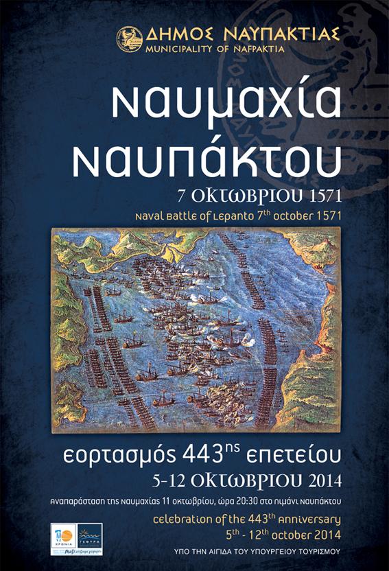 Εορτασμός 443ης επετείου Ναυμαχίας Ναυπάκτου