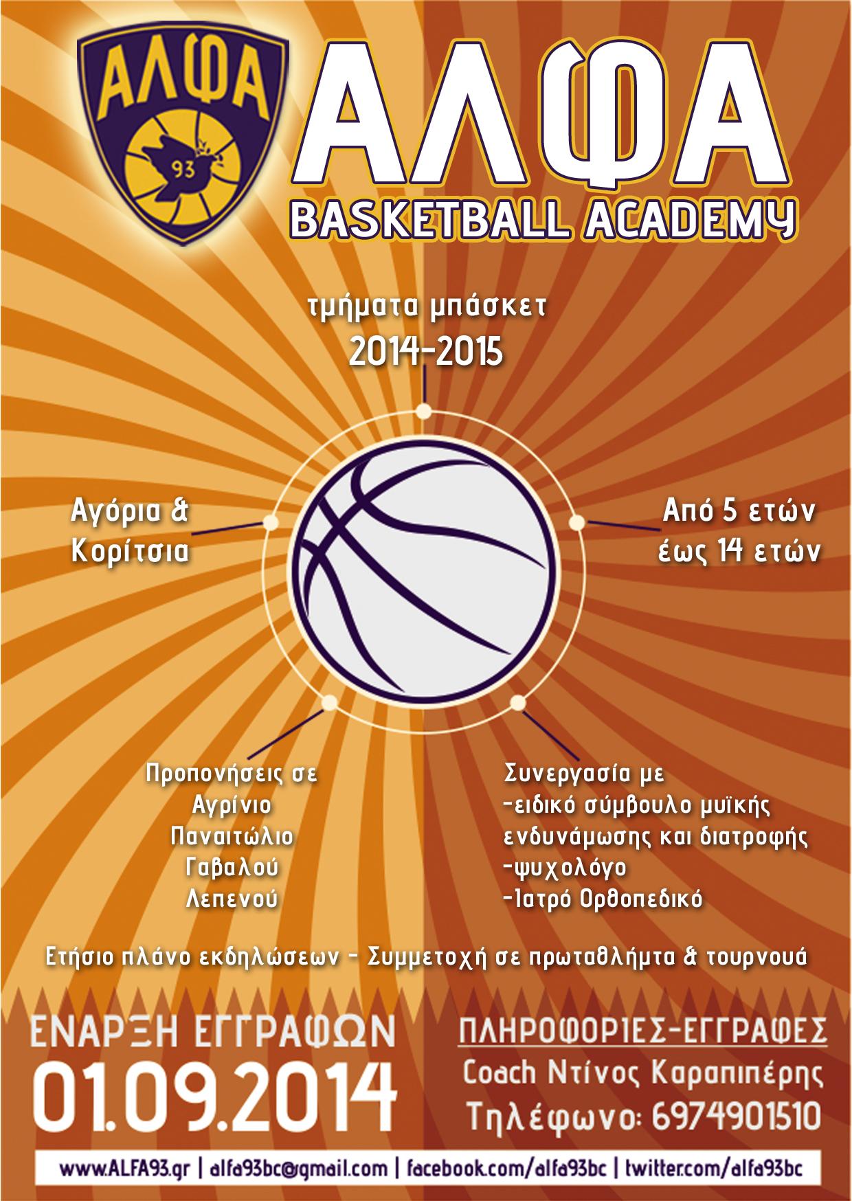 Έναρξη ακαδημιών μπάσκετ της ΆΛΦΑ