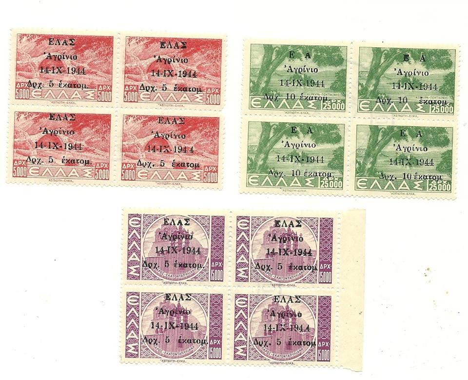 Η σημερινή επέτειος απελευθέρωσης του Αγρινίου σε γραμματόσημα