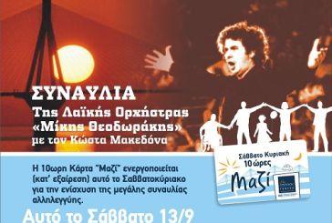 Προσφορά εισιτηρίων αύριο στη γέφυρα για τη συναυλία στο Αντίρριο