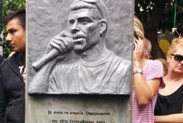 Αγαλμα στη μνήμη του Παύλου Φύσσα -Τραγικές φιγούρες οι γονείς του