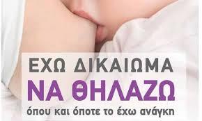Δημόσιος Θηλασμός και στο Αγρίνιο στις 2 Νοεμβρίου