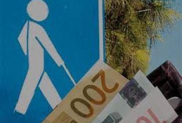 Αγρίνιο: από 17 Σεπτεμβρίου τα προνοιακά επιδόματα για Ιούλιο και Αύγουστο