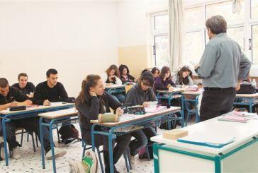 Tοποθετήσεις και αποσπάσεις εκπαιδευτικού προσωπικού στην Αιτωλοακαρνανία