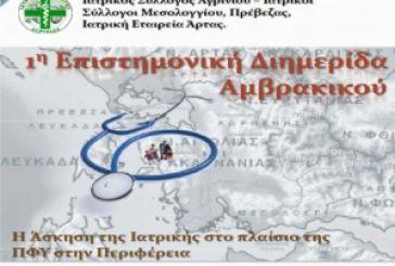 1η επιστημονική διημερίδα Αμβρακικού: το πρόγραμμα