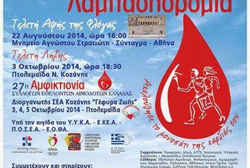 Υποδοχή φλόγας της 12ης Πανελλήνιας Λαμπαδηδρομίας Εθελοντών Αιμοδοτών