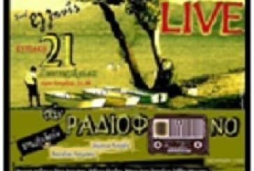 Αγρίνιο: «μια ραδιοφωνική εκπομπή»… επί σκηνής