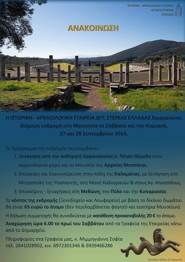 Διήμερη εκδρομή στην Αρχαία Μεσσήνη απο την Ιστορική – Αρχαιολογική Εταιρεία Δυτικής Στερεάς Ελλάδας