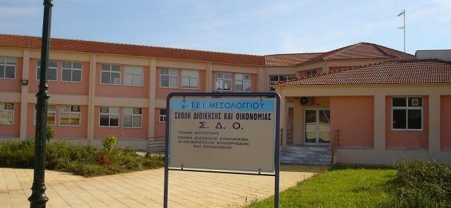 Έκτακτη συνεδρίαση του Δημοτικού Συμβουλίου Μεσολογγίου για τις εξελίξεις στην τριτοβάθμια εκπαίδευση