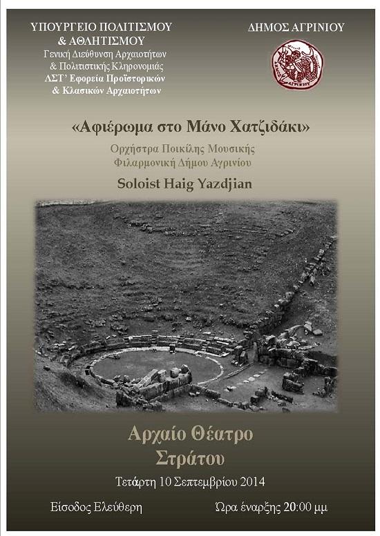 Την Τετάρτη το αφιέρωμα στον Μάνο Χατζιδάκι στο Αρχαίο Θέατρο Στράτου