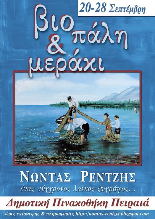 Αγκυροβόλι στην Δημοτική Πινακοθήκη του Πειραιά, 20 – 28 Σεπτέμβρη
