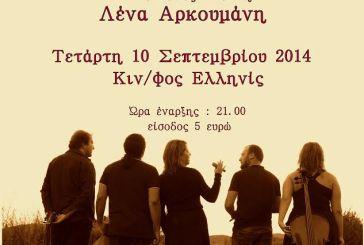 Την Τετάρτη η συναυλία με τους «Άτροπον» στον «Ελληνίς»
