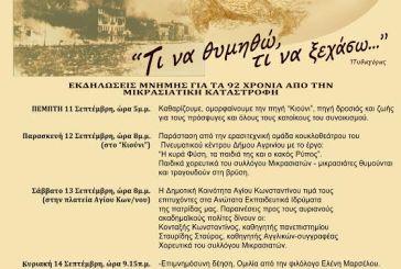 Εκδηλώσεις μνήμης για τα 92 χρόνια από την Μικρασιατική καταστροφή