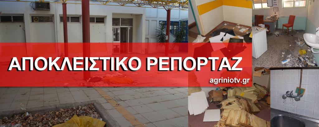 Ρεπορτάζ agriniotv: Εικόνες εγκατάλειψης στο παλαιό Νοσοκομείο