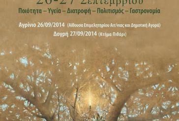 Έλαία 2014: Το αναλυτικό πρόγραμμα