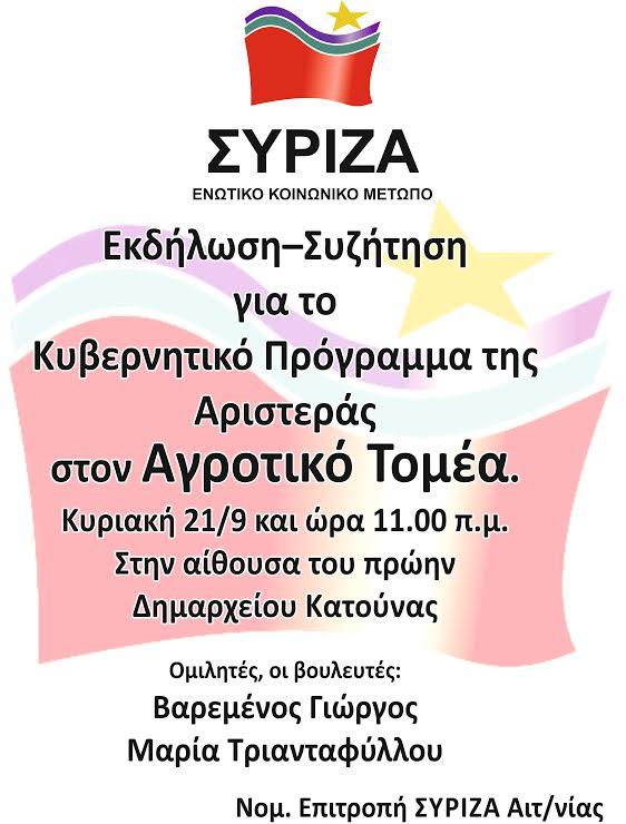 Εκδήλωση ΣΥΡΙΖΑ στην Κατούνα για το αγροτικό πρόγραμμα
