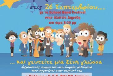 Eκδήλωση στο Αγρίνιο για την «Ευρωπαϊκή Ημέρα Γλωσσών»