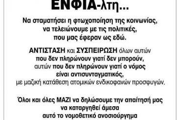 Διήμερο δράσεων ΣΥΡΙΖΑ για κατάργηση του ΕΝ.Φ.Ι.Α.