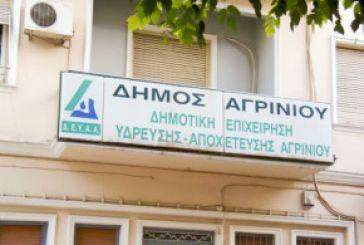 Aνακοίνωση για τις ληξιπρόθεσμες οφειλές προς τη ΔΕΥΑ Αγρινίου