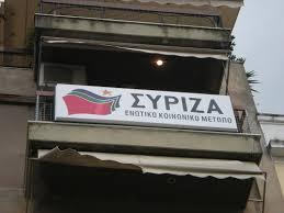 """""""Ανάγκη διευκρίνησης"""" από τη Νομαρχιακή του ΣΥΡΙΖΑ"""