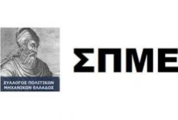 Συνέλευση στο Αγρίνιο του Συλλόγου Πολιτικών Μηχανικών Ελλάδος