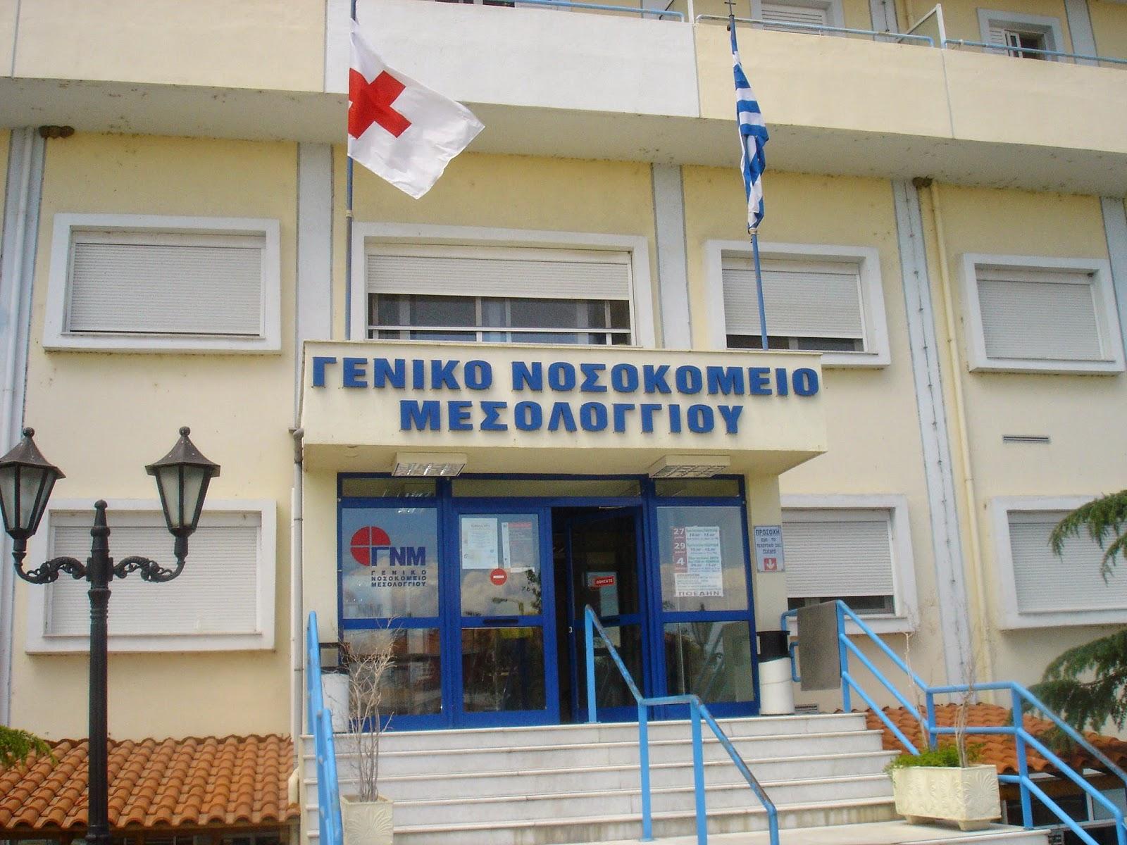 Δεσμεύσεις Κουρουμπλή για το Νοσοκομείο Μεσολογγίου