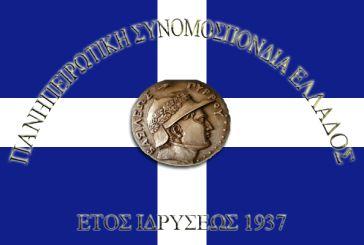 Κατά της ιδιωτικοποίησης του αεροδρομίου του Ακτίου η Πανηπειρωτική Συνομοσπονδία Ελλάδος