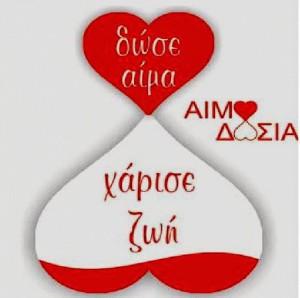 Εθελοντική αιμοδοσία το Σάββατο στο Αγρίνιο