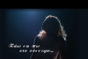 Εκδήλωση της ΓΕΑ με τη Σοπράνο Τζίνα Φωτεινοπούλου (video)