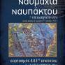 Ναυμαχία Ναυπάκτου 7 Οκτωβρίου 1571 Αναπαράσταση της Ναυμαχίας 11 Οκτωβρίου...