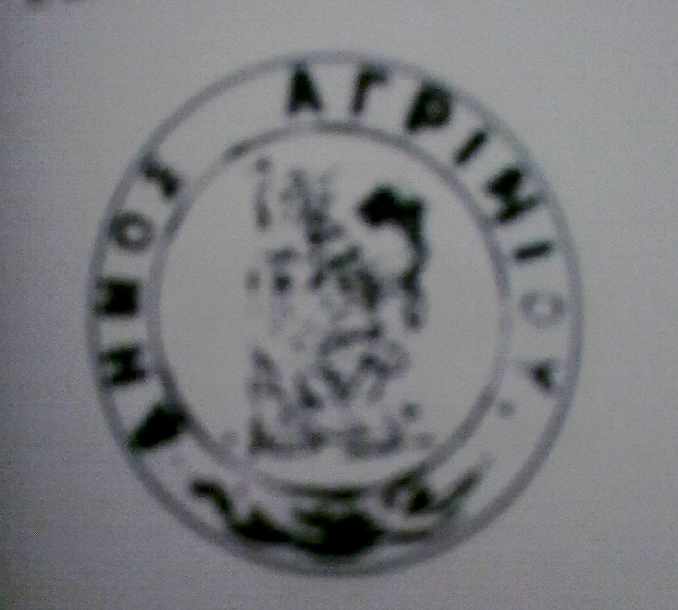 Το πρώτο έμβλημα του Δήμου Αγρινίου