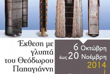 Έκθεση Γλυπτών του Θεόδωρου Παπαγιάννη