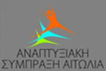 Workshop με θέμα: «Ενεργητικές Πολιτικές Απασχόλησης»