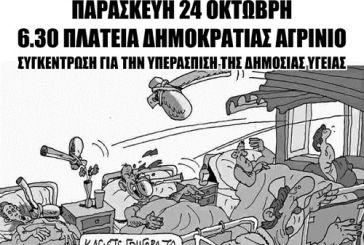 Αναβάλλεται λόγω κακοκαιρίας η εκδήλωση για τα νοσοκομεία