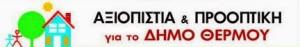logo-ΑΞΙΟΠΙΣΤΙΑ-ΠΡΟΟΠΤΙΚΗ
