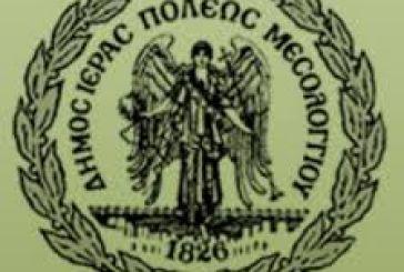 Σε ισχύ ρύθμιση για ευνοϊκό διακανονισμό οφειλών στο δήμο Μεσολογγίου