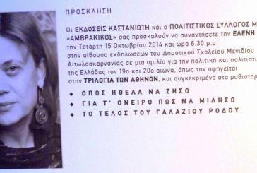Ομιλία της συγγραφέως Ελένης Πριοβόλου στο Μενίδι