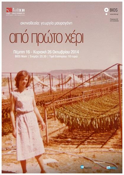 """Ταξιδεύει στην Αθήνα η παράσταση """"από πρώτο χέρι"""""""