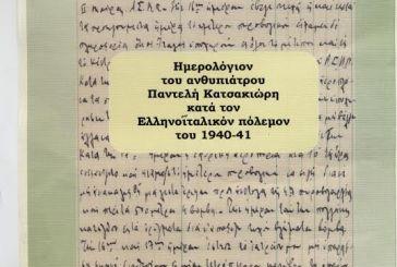 Eκδηλώσεις στη «Λέσχη του βιβλίου»
