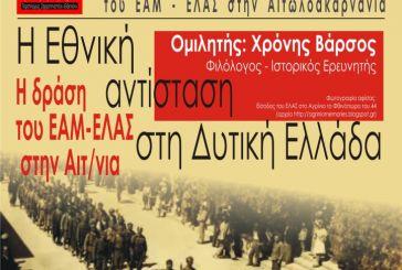 Συζήτηση για την δράση του ΕΑΜ – ΕΛΑΣ στην Αιτωλοακαρνανία